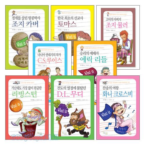 하늘기획 What is 신앙인물 시리즈 세트(전8권)