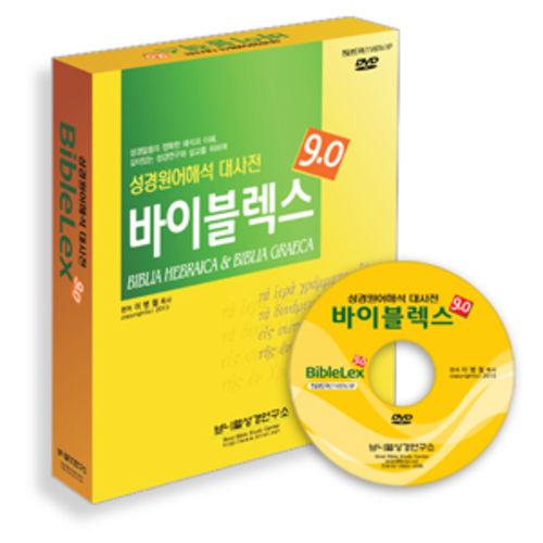 바이블렉스 9.0 DVD (개역개정4판 적용) - 성경원어 해석 대사전(신구약)