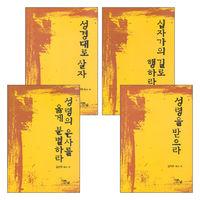 한국교회 초기 선교선집 세트(전4권)