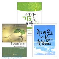 김석원 목사 저서 세트(전3권)