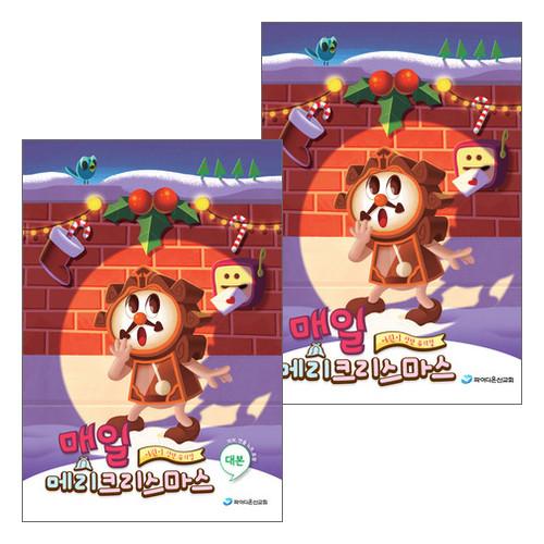 매일 메리 크리스마스 세트(전3종) -  DVD, CD, 대본(악보)