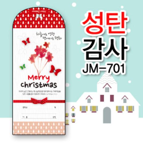 제자마을)성탄감사헌금_JM-701