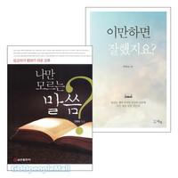 전병호 목사 저서 세트(전2권)