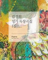 김경희 성가 독창곡집 1집 (악보집) - Psalms Holy Song Cycle