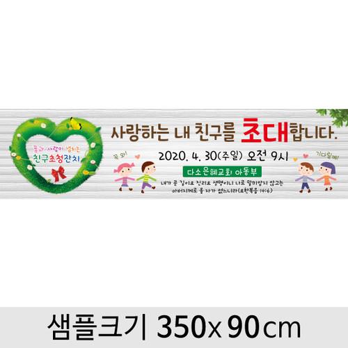 교회현수막(친구초청)-031  (350 x 90 )