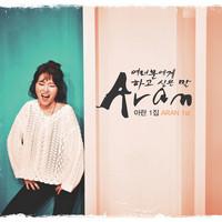 임아란 1집 - 여러분에게하고싶은말 (CD)