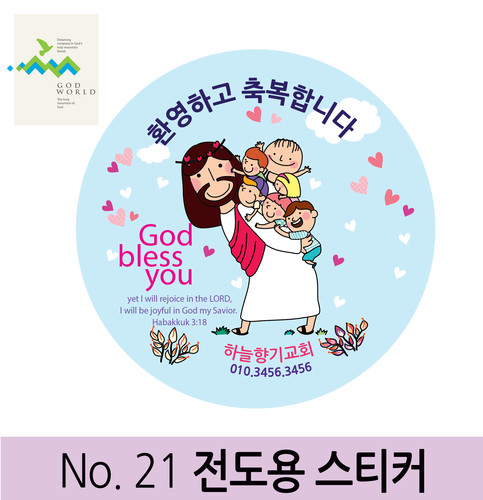 <갓월드> NO.21 전도&선물용스티커(원형)_1000매&2000매 인쇄