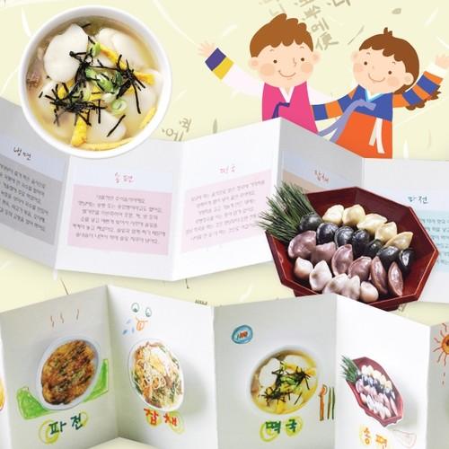 [아트랄라] 전통음식 박스북만들기(5인용)