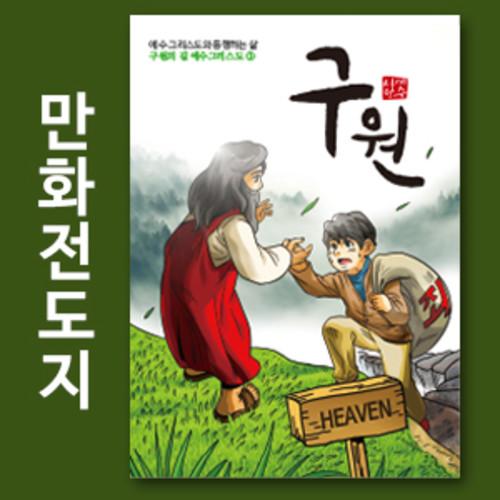 만화전도지 구원의길 시리즈 (구원 4000장/8000장)