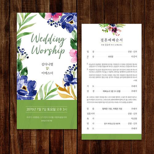 결혼예배 순서지_004 (200매)
