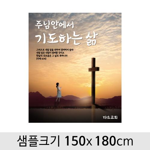 교회현수막(모세의기적)-072  ( 150 x 180 )