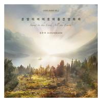 온 땅이여 여호와를 찬양하라 Choir Album vol. 1집 - 작곡가 김은국 (CD)