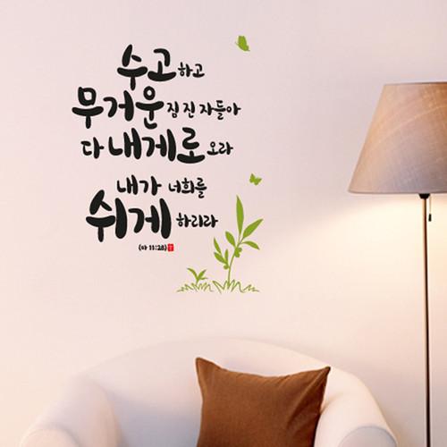 [말씀스티커]너희를 쉬게하리라-II(마태복음11:28)