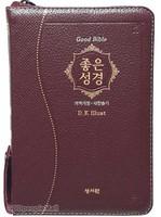 [교회단체명 인쇄] 성서원 좋은성경 고급 특소 합본(색인/천연가죽/지퍼/버건디)
