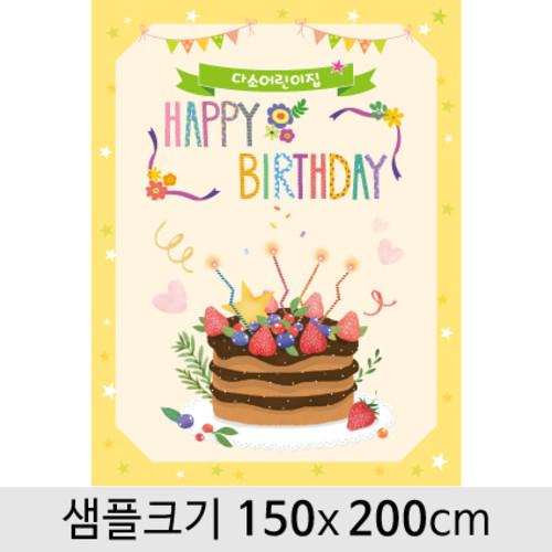 생일현수막-186 (150 x 200)