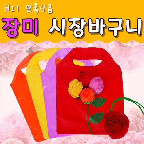 [미인쇄용] 장미 장바구니