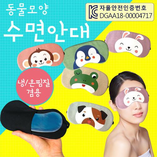 [인쇄용] 동물모양 수면안대
