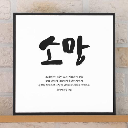 성경말씀액자 캔버스관-02. 소망 (2호)