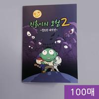 진흙이의모험2 - 할로윈 만화전도지 (300매)