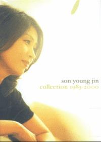 손영진 Best Collection 1983-2000 (Tape)