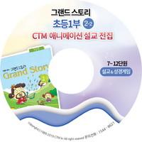 고신 그랜드스토리 2-2 초등1부 2학기 맞춘 CTM 설교 모음집 USB,DVD