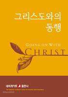그리스도와의 동행  (암송카드+해설서)