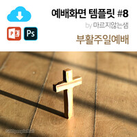 파워포인트 예배화면 템플릿 8 (부활주일예배) by 마르지않는샘 / 이메일발송 (파일)
