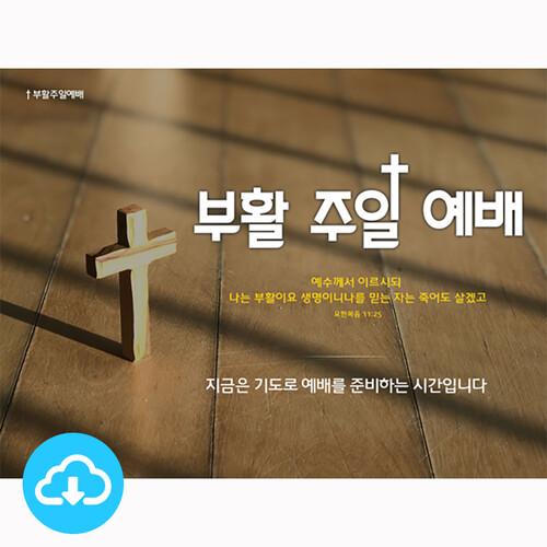 파워포인트 예배화면 템플릿 8 (부활주일예배) by 마르지않는샘물 / 이메일발송 (파일)
