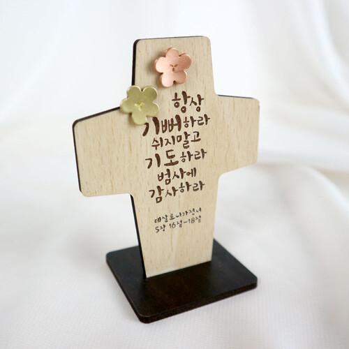 우드십자가(탁상)-04. 항상 기뻐하라