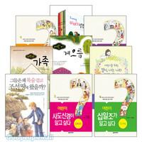 [초등 고학년] NEW 믿음의 서재 세트 4