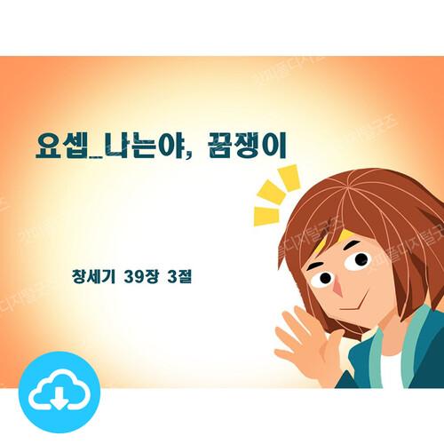 애니매이션 PPT 설교 성경이야기 14 요셉_나는야, 꿈쟁이 by 갓키즈 / 이메일발송(파일)