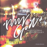 TEAM JOSHUA 라이브 워십 - MY GOD (CD)