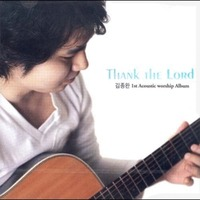 김종완 1st - THANK THE LORD Acoustic worship (CD)