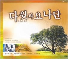 다윗과 요나단 - 추억의 앨범 (2CD)