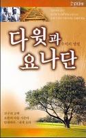 다윗과 요나단 - 추억의 앨범 (2TAPE)