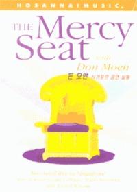 The mercy seat with Don Moen 돈 모엔 싱가포르 공연 실황 (Tape)