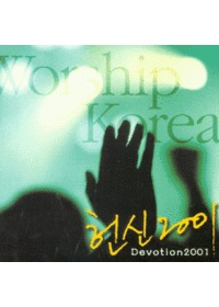 헌신 2001 Worship Korea (CD)