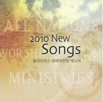 2010 올네이션스 경배와 찬양 - 새노래 (리팩키지 CD)