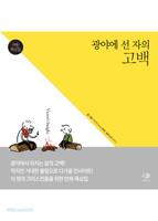 광야에 선 자의 고백 (만화 묵상집)