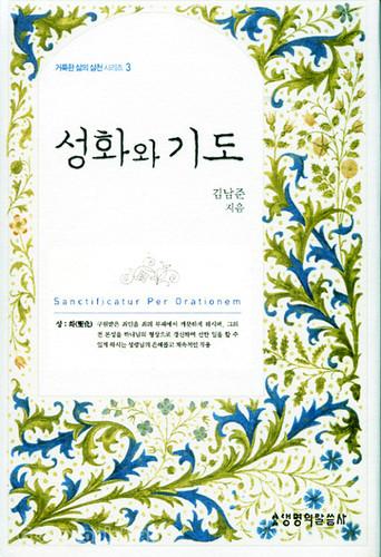 성화와 기도 - 거룩한 삶의 실천 시리즈3