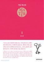 기도 마스터 (핑크)