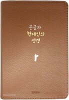 큰글자 현대인의 성경 대 단본 (색인/PU/무지퍼/브라운)