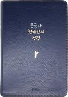 큰글자 현대인의 성경 대 단본 (색인/PU/무지퍼/네이비)