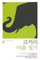 코끼리 이름 짓기 - 세계관 개념의 역사와 재정의