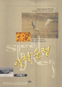 안전 운전 : 교회생활 편 - 유스 지저시안(Youth-Jesusian) 시리즈 4