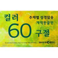 [개역한글판] 주제별 성경암송 (컬러 60구절)