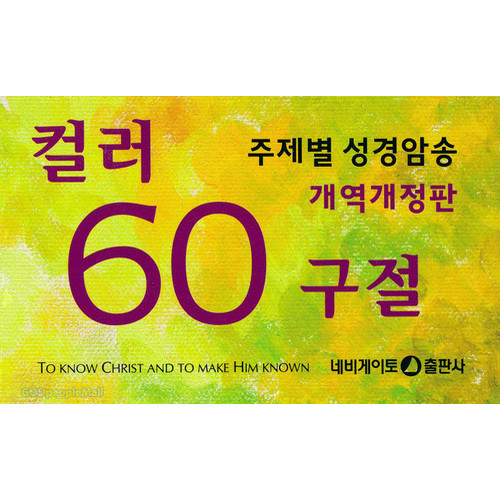 [개역개정판] 주제별 성경암송 (컬러 60구절)