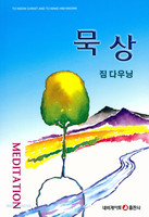 [개정판] 묵상