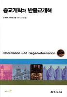 종교개혁과 반종교개혁