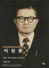박형룡 : 한국 보수신앙의 수호자 - 현대신학자 평전 12